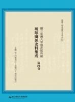 國立臺灣大學圖書館典藏琉球關係史料集成(第四卷)