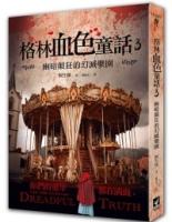 格林血色童話3:幽暗顛狂的幻滅樂園