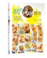 65°C湯種麵包