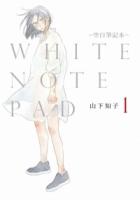 WHITE NOTE PAD –空白筆記本– (01)