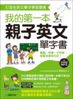 我的第一本親子英文單字書:打造全英文單字學習環境,看圖、秒懂、不死背,學習效果快又好!(附單字學習 MP3)