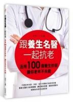 跟養生名醫一起抗老:活用100個養生妙招,讓你老年不失能