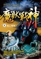 魔獸戰神之4:地心鏖戰
