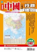 中國(直式)行政地圖