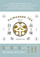 品味台灣茶:茶行學問‧產地風味‧茶人說茶,帶你輕鬆品飲茶滋味