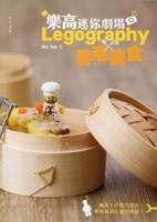 樂高迷你劇場:Legography×香港美食