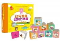 幼兒雙語認知方塊書:動物&食物【內含9本主題手掌厚紙書】
