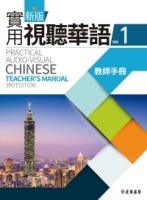 新版實用視聽華語1 教師手冊(第三版)