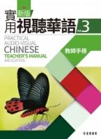 新版實用視聽華語3 教師手冊 (第三版)