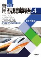 新版實用視聽華語4 學生作業簿(第三版)