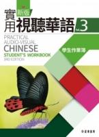 新版實用視聽華語3 學生作業簿(第三版)