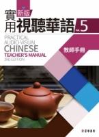 新版實用視聽華語5 教師手冊(第三版)
