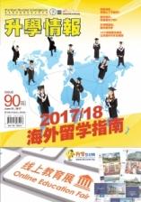 《升学情报》 第90期 2017/18年海外留学指南