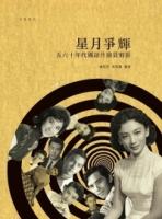 星月爭輝:五六十年代國語片演員剪影