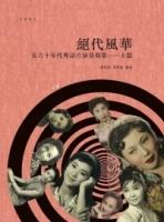 絕代風華:五六十年代粵語片演員剪影‧上篇