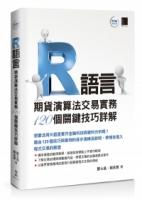 R語言:期貨演算法交易實務120個關鍵技巧詳解