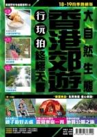 香港郊遊行玩拍終極天書2018-19版(大自然生態)