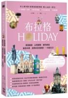 布拉格HOLIDAY:慕夏繪畫、尖塔建築、捷克啤酒、童話木偶、波西米亞狂歡節,一本就GO!(附可拆式全幅地圖&地鐵圖)