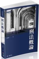 刑法概論-大學用書系列(經銷書)<一品>二版