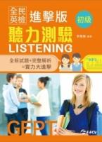 全民英檢進擊版初級聽力測驗(附CD)