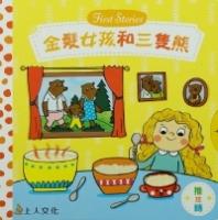 金髪女孩和三隻熊