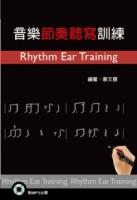 音樂節奏聽寫訓練(附MP3 光碟)