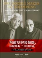 噶倫堡的製麵師:達賴喇嘛二哥回憶錄‧不為人知的圖博奮鬥故事