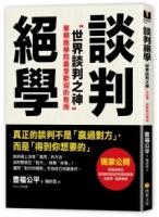 談判絕學:世界談判之神VS.日本業務之神,獨家公開「超級談判術」精華版