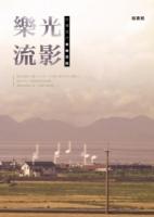 樂光流影:台灣流行音樂思路