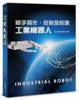 親手操作,控制及校調工業機器人