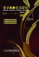 世界古典名曲精華(簡譜版)(五線譜與簡譜對照)