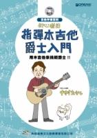 初心者的指彈木吉他爵士入門(附CD)