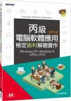 電腦軟體應用丙級檢定術科解題實作(2017版)