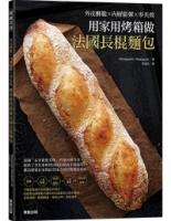 用家用烤箱做法國長棍麵包:外皮酥脆x內層鬆彈x零失敗