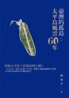 台灣的孤島:太平島風雲60年 南海風雲一甲子