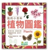 我的小百科:植物圖鑑