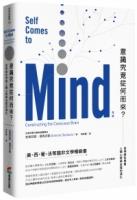 意識究竟從何而來?(改版)——從神經科學看人類心智與自我的演化
