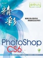 精彩 PhotoShop CS6 數位影像處理(附綠色範例檔)
