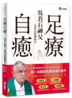 足療自癒:吳若石神父足部反射健康法