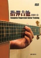 指彈吉他訓練大全(四版/附DVD)