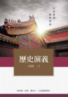 歷史演義 前漢3