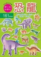 迷你趣味貼紙書:恐龍(附161張貼紙)