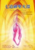 七道神聖火燄(二版)