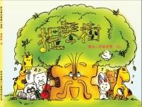 奧福小提琴系列 提琴樹 (一上)(三版)