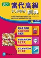 朗文當代高級英漢雙解辭典(五)標準版(超值組合):附英漢雙解第五版全文光碟+當代英英第六版線上字典