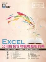Excel 公司財務管理職場應用寶典(附VCD一片)
