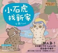 【臺灣原生動物故事繪本】小石虎找新家