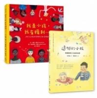 幸佳慧帶孩子認識「人權」繪本(兩冊套書):《透明的小孩:無國籍移工兒童的故事》+《我是小孩,我有權利》