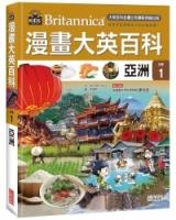 漫畫大英百科【地理1】亞洲