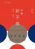 中華新字典(第7版)(縮印本)